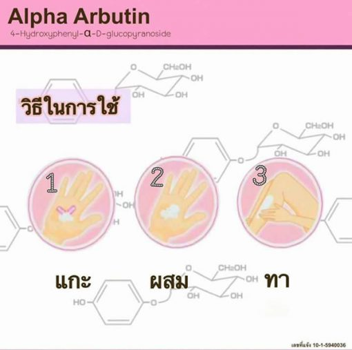 Alpha Arbutin Collagen