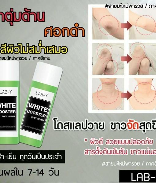 Lab-Y White Booster Body Serum