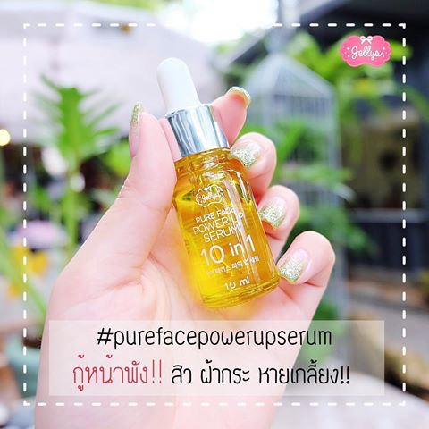 Pure Face Power Up Serum