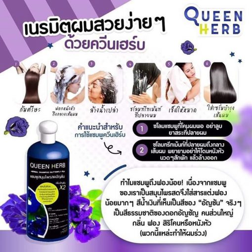 Queen Herb Shampoo & Treatment Butterfly Pea